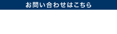 電話番号:095-882-0009