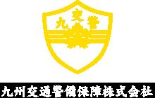 九州交通警備保障
